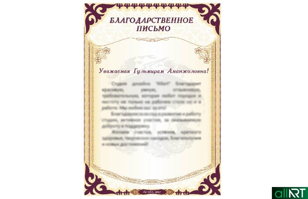 Грамота, алгыс хат, благодарность, почетная грамота, похвальный лист [PSD]