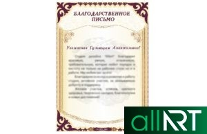 Для Наурыза грамоты, открытка в векторе [CDR]