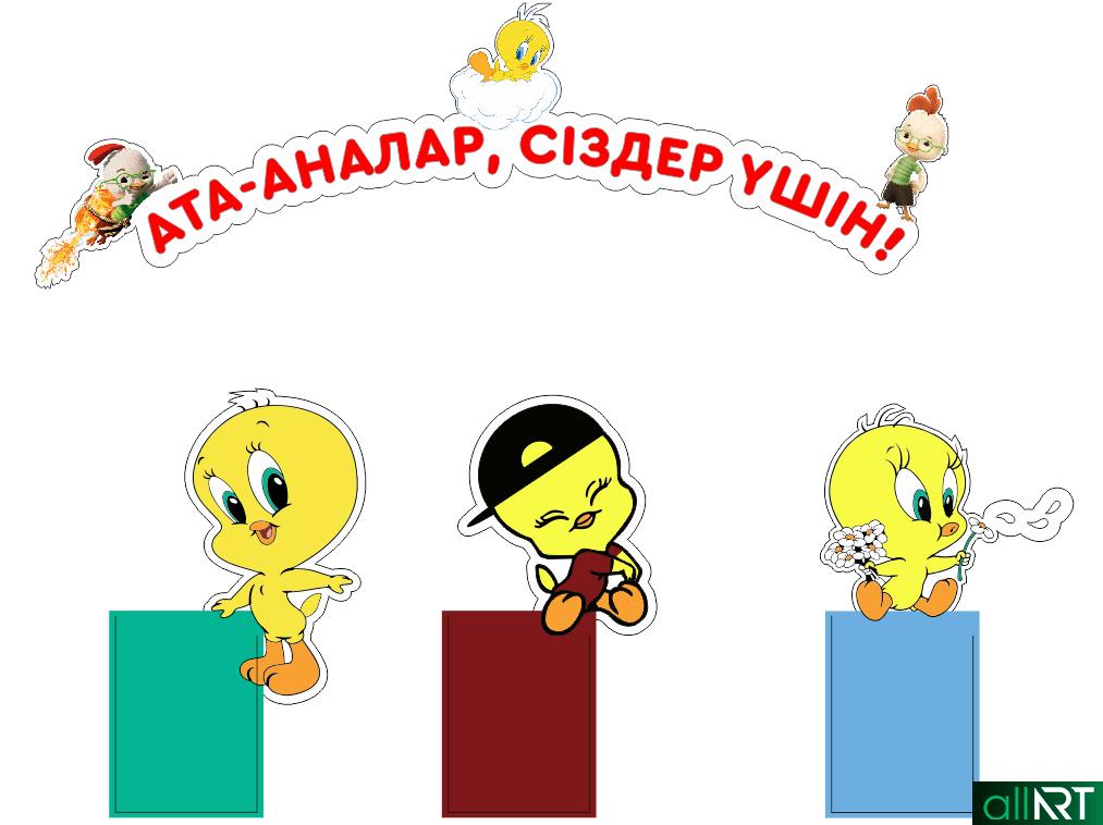 Балапаны в векторе на стену для детского сада [CDR]