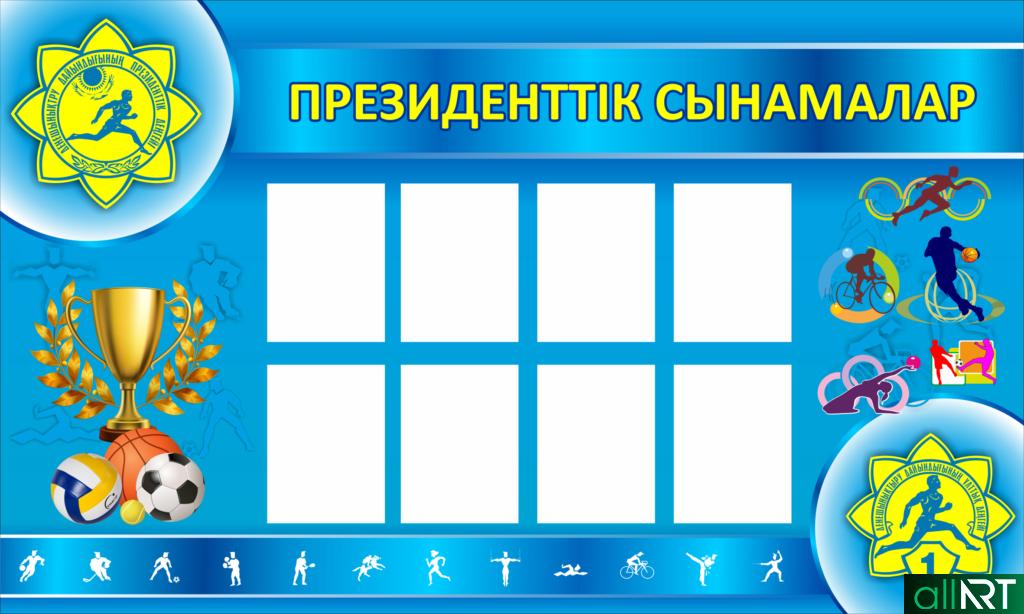 Спортивный баннер, призеры, победители в векторе [CDR]