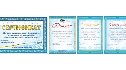 Сертификат, дипломы в векторе [CDR]