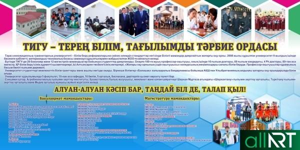 Информационный баннер для колледжа, универа, школы, выбор профессии [CDR]