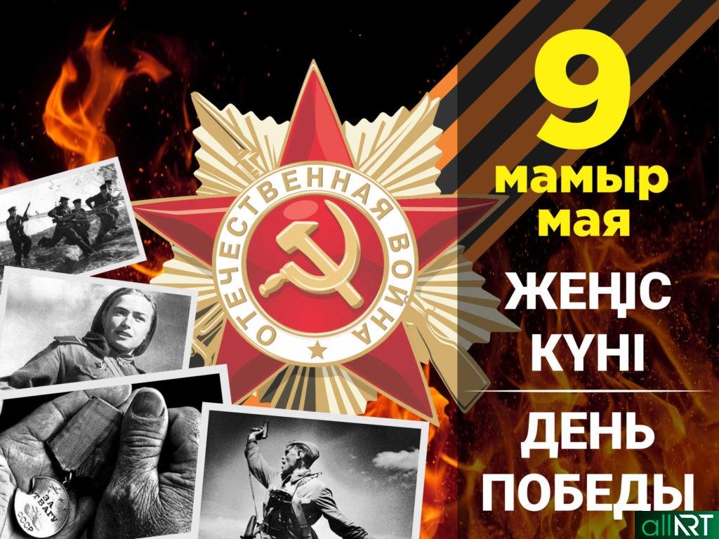 Баннер на 9 мая Казахстан РК в векторе [CDR]