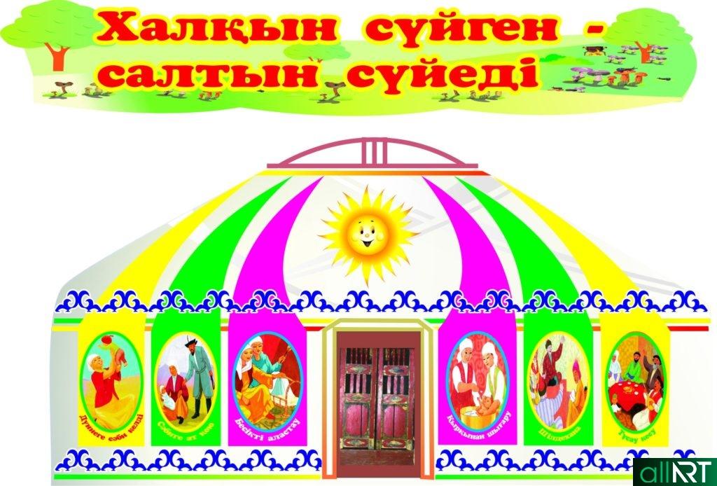 Юрта, казахский быт cdr РК Казахстан [CDR]