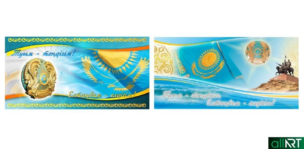 Баннер 4 июня День государственных символов [PSD]
