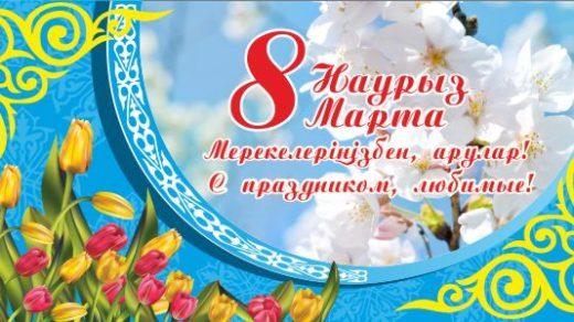 Баннер на 8 марта в векторе с казахскими орнаментами [CDR]