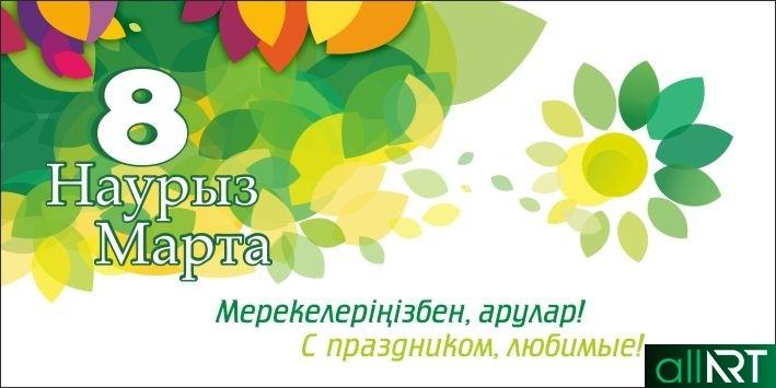 Современный баннер на 8 марта РК [CDR]