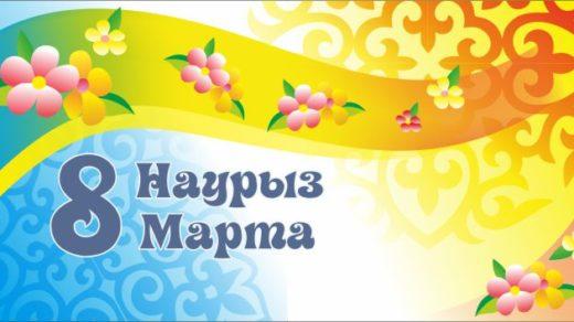 Баннер на 8 марта в Казахстане [CDR]