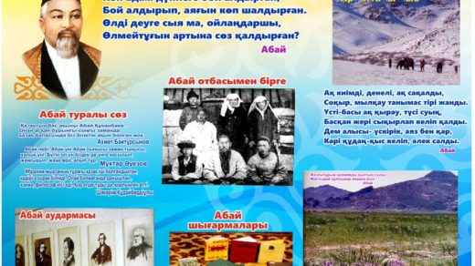 Стенд биография Абая [CDR]
