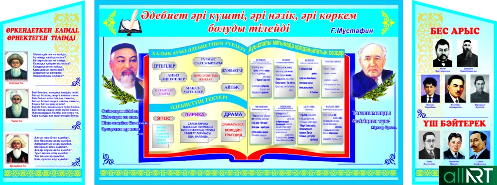 Стенд для школы казахская литература [CDR]