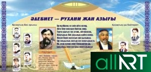 Стенд самопознания, деятели Казахстана [CDR]