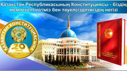Баннер на день Конституции РК [CDR]