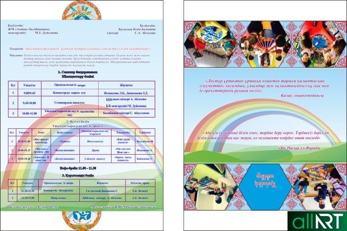 Семинар детского сада, пригласительная [CDR]