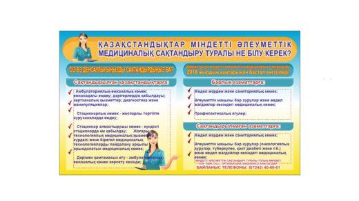МІНДЕТТІ ӘЛЕУМЕТТІК МЕДИЦИНАЛЫҚ САҚТАНДЫРУ (обязательное медицинское страхование) [CDR]