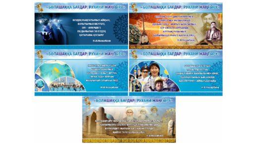 Социальные баннера культурное, духовное направление, развитие в будущее [CDR]