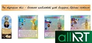 Баннер Қазақстан үш тілді ел, трехъязычный Казахстан [CDR]