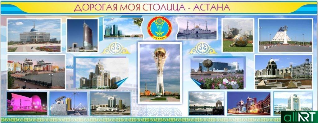 Стенд / Баннер дорогая моя столица - Астана [CDR]