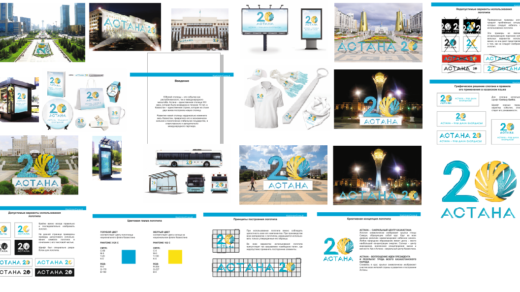 Брендбук Астана 20 лет [PDF]