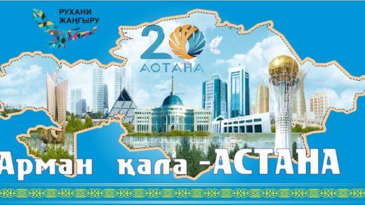 Нур-Султан 20 лет с картой Казахстана [CDR]