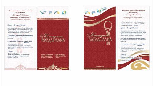 Красивая открытка, пригласительная с казахскими орнаментами в векторе [CDR]