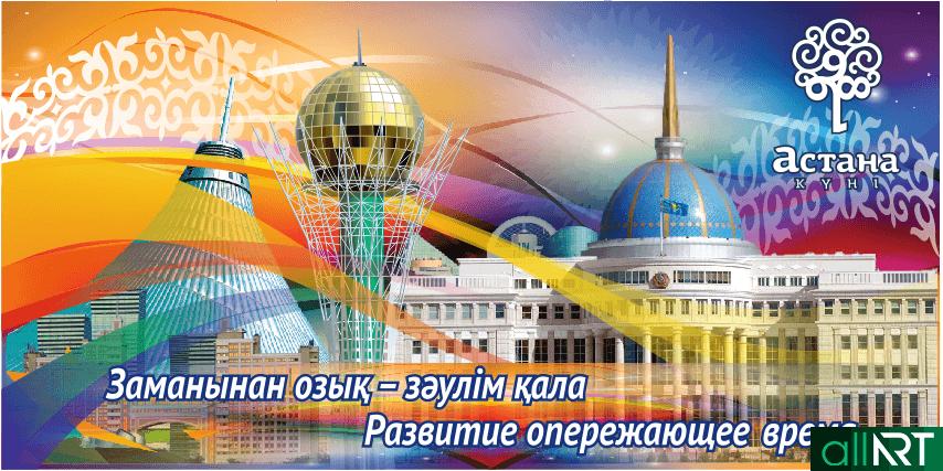 Баннер Nur-Sultan Нур-Султан - развитие опережающие время [CDR]
