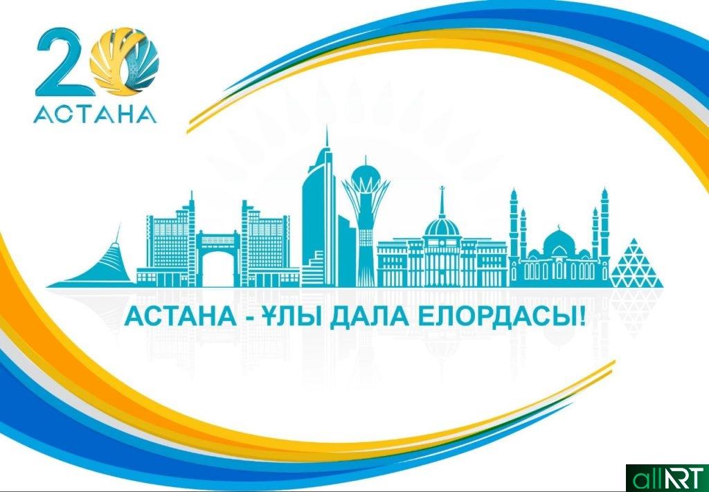 Баннер 20 лет Астана [CDR]
