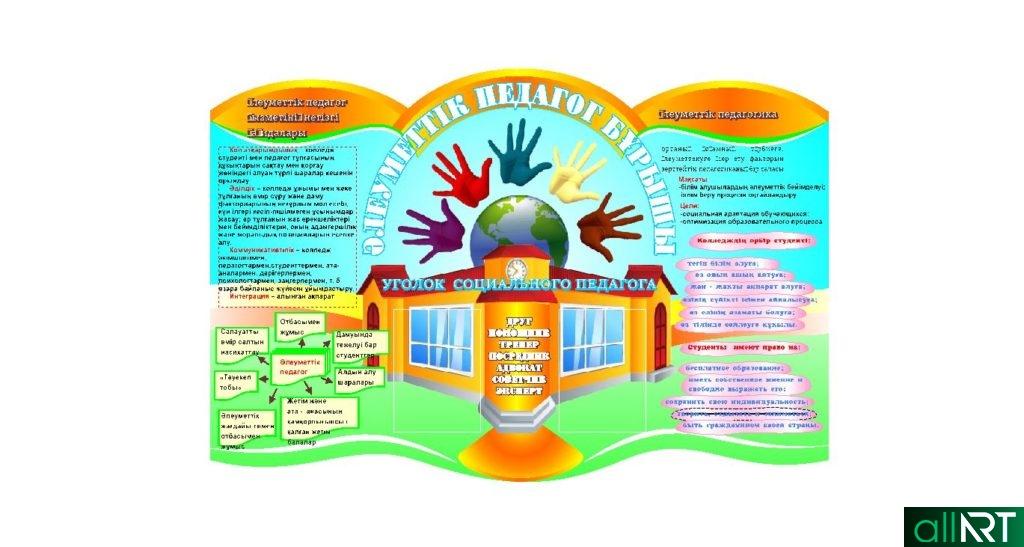 Стенд уголок социального педагога[CDR]