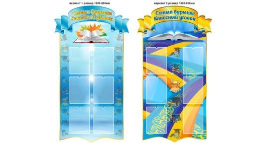 Вертикальный классный уголок с казахскими орнаментами [CDR]