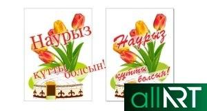 Баннер на Наурыз 22 марта [CDR]