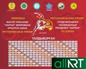 Спорт баннер [CDR]