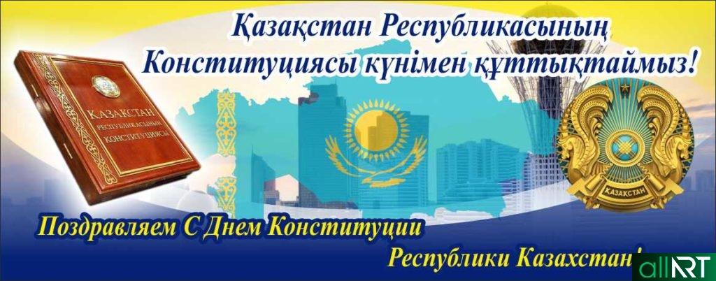 Баннер Конституция РК 7,4х2,9м [CDR]