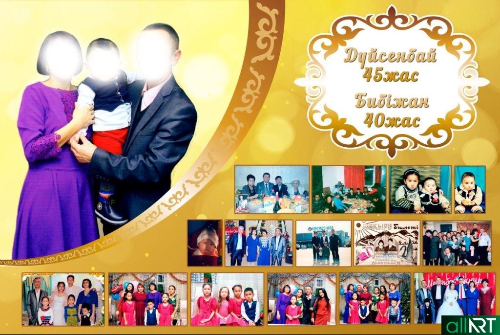 Прессстена для юбилея, торжество, семейный праздник [PSD]
