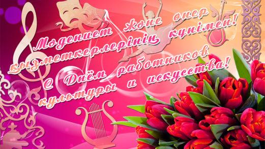 Баннер С Днём работников культуры и искусства РК (PSD, 2560x1536, 300dpi )