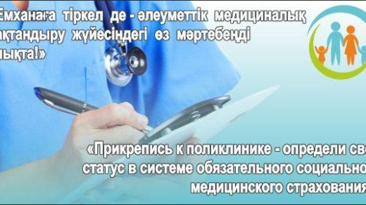 Баннер обязательное медицинское страхование РК [CDR]