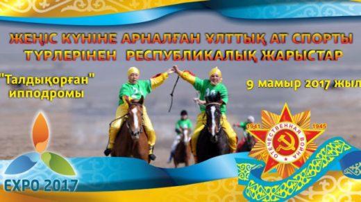 Баннер скачки на лошадях в векторе Казахстан [CDR]