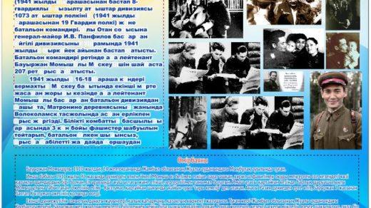 Стенд биография Бауыржан Момушылы [CDR]