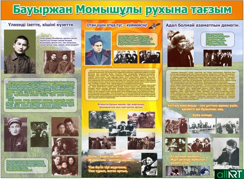 Стенд биография Бауыржан Момышулы в векторе [CDR]