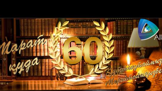 60 лет, библиотека [CDR]