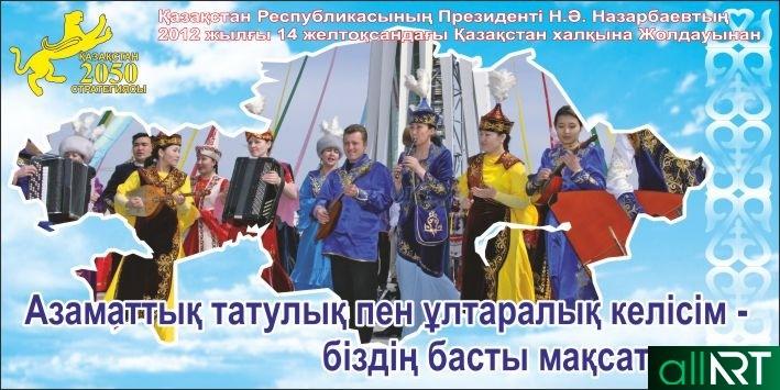 Билборд Казахстан 2050 в векторе [CDR]
