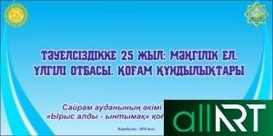 16 желтоқсан Қазақстан Республикасының Тәуелсіздік күні, День Независимости РК [CDR]