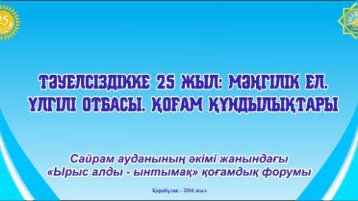 Баннер Стенд на независимость Казахстана [CDR]