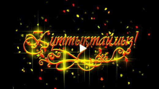 Надпись Куттыктаймыз, надпись Поздравляем альфа канал, mov