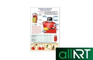 Стенд как потушить огонь, пожарная безопасность [CDR]