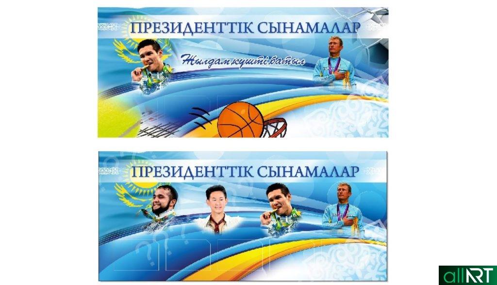 Спортивный баннер со спортсменами Казахстана [CDR]