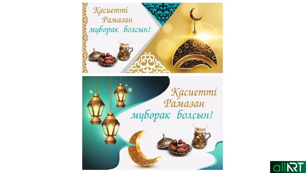 Баннера Рамазан [PSD]