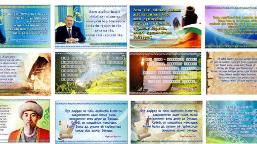 Стенды про значимость казахского языка на казахском, стенды про казахский язык [CDR]