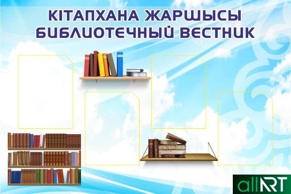 Стенд для библиотеки в векторе библиотечный вестник [CDR]