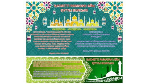 Баннера на месяц Рамадан [CDR]