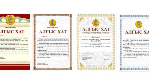 Грамоты с казахскими орнаментами в векторе [CDR]