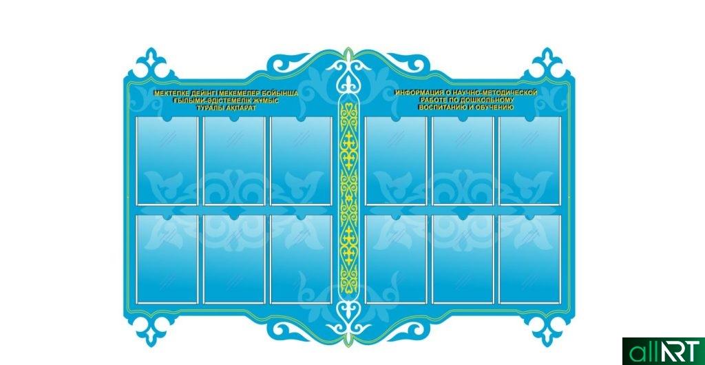 Красивый баннер оформленный в стили казахских орнаментов [CDR]